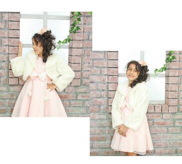 ボレロ 子供 ドレス 結婚式 発表会 子どもドレス フォーマル [プリンセスプルメリア ふんわりあったかボレロ] 女の子【formal】