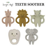 Konges Sloejd コンゲススロイド 歯固め はがため 歯がため ベビートイ おもちゃ TEETH SOOTHER ファーストトイ ベビー 赤ちゃん