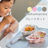 10mois ディモワ mamamanma マママンマ ベビー食器 セット 日本製 |出産祝い お食い初め プレート ギフト 離乳食 食器 子供 食器セット プレゼント 赤ちゃん ベビー【3aniv】