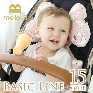 メラビー ベビーカーシート ベーシックライン 全15種 オールシーズン 男の子 女の子 3ヵ月〜3歳 mela-B BabyLiner 新生児 BabyLiner おしゃれ ベビー ベビーカークッション 赤ちゃん