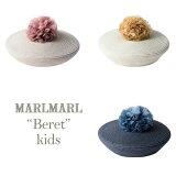 マールマール | ベレー帽 キッズ[送料・ラッピング無料]-beret- kids帽子 ハット MARLMARL 女の子 出産祝い 人気 おすすめ 春 夏 プレゼント ギフト 送料無料 子供