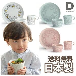 子供 食器セット ? 日本製はじ...