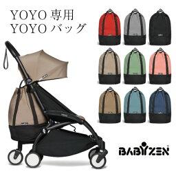 【カラーバッグ】ベビーゼン ヨーヨー プラス BABY ZEN YOYO+ ベビーカー 新生児 オプション