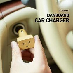 USBカーチャージャーダンボーチーロcheeroDanboardCarCharger2ポート各種iPhone/Android対応ドライブ充電