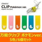 cheeroPokemonClip(全色セット)