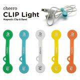 cheero CLIP Light (5色セット) チーロ 万能 クリップ シリコン マグネット