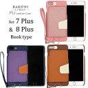 iPhone 7Plus / 8Plus 用 ケース RAKUNI PU Leather Case Book Type with Strap チーロ ラクニ レザー スタンド機能 カードケース カバー ストラップホール付き