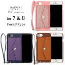 iPhone 7 / 8 用 ケース RAKUNI PU Leather Case Pocket Type with Strap チーロ ラクニ レザー スタンド機能 カードケース カバー ストラップホール付き