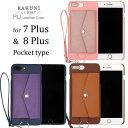 iPhone 7Plus / 8Plus 用 ケース RAKUNI PU Leather Case Pocket Type with Strap チーロ ラクニ レザー スタンド機能 カードケース カバー ストラップホール付き