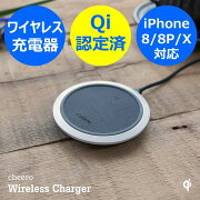 cheeroWirelessCharger