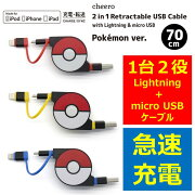 cheero2in1RetractableUSBCablewithLightning&microUSBPOKEMONversion70cm[Apple社のMFi認証取得済み]データ転送ケーブルiPhone6s/6sPlus/6/6Plus/iPad/iPod/Android/Xperia/Galaxy/各種スマホ/タブレット/Wi-Fiルーター対応