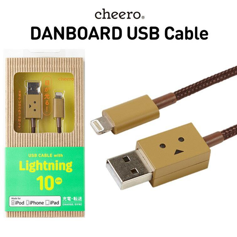 スマートフォン・タブレット, スマートフォン・タブレット用ケーブル・変換アダプター  cheero DANBOARD USB Cable with Lightning connector (10cm) MFi iPhone iPad