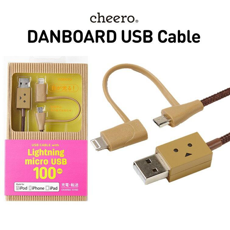 スマートフォン・タブレット, スマートフォン・タブレット用ケーブル・変換アダプター  2in1 cheero DANBOARD USB Cable with Micro USB Lightning (100cm) MFi iPhone iPad Android Xperia Galaxy