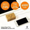★あす楽対応★ コンパクト 目が光る ダンボー モバイルバッテリー cheero Power Plus 6000mAh DANBOARD version -mini- 各種 iPhone / iPad / Android 対応