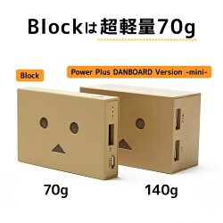cheeroPowerPlusDANBOARDversion-Block-3000mAh超軽量モバイルバッテリー