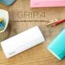 ★あす楽対応★ コンパクト モバイルバッテリー cheero Grip 4 5200mAh 各種 iPhone / iPad / Android 急速充電 対応 革のような質感 LEDライト付き