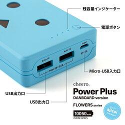 cheeroPowerPlus10050mAhDANBOARDversion-FLOWERS-
