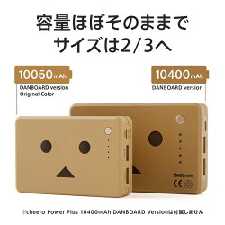 cheeroPowerPlus10050mAhDANBOARDversion-originalcolor-