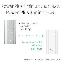 cheeroPowerPlus3mini6700mAh