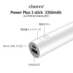 cheeroPowerPlus3stick3350mAh