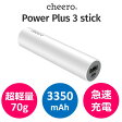 ★あす楽対応★ 超コンパクト モバイルバッテリー cheero Power Plus 3 stick 3350mAh 各種 iPhone / iPad / Android 急速充電 対応