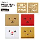★あす楽対応★ 大容量 ダンボー チーロ モバイルバッテリー cheero Power Plus 3...