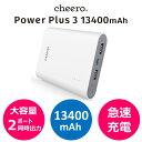 大容量 チーロ モバイルバッテリー cheero Power Plus 3 13400mAh 各種 iPhone / iPad / Android 急速充電 対応