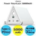 ★あす楽対応★ 超大容量 チーロ モバイルバッテリー cheero Power Mountain 50000mAh Power Delivery 対応 LEDライト USB C 入出力口 iPhone & Android 対応 3ポート 急速充電
