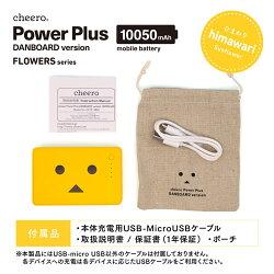 【PSEマーク付】大容量ダンボーチーロモバイルバッテリーcheeroPowerPlus10050mAhDANBOARDver.FLOWERS各種iPhone/iPad/Android急速充電対応
