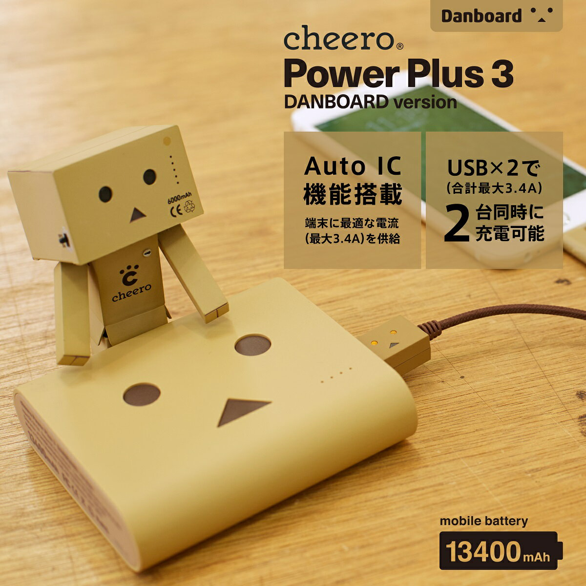 【PSEマーク付】大容量 ダンボー チーロ モバイルバッテリー  cheero Power Plus 3 13400mAh DANBOARD version 各種 iPhone / iPad / Android 急速充電 対応 電気用品安全法