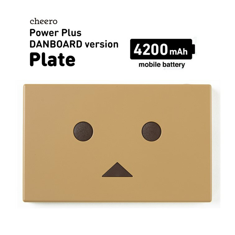 バッテリー・充電器, モバイルバッテリー  cheero Power Plus DANBOARD version -Plate- 4200mAh iPhone iPad Android PSE