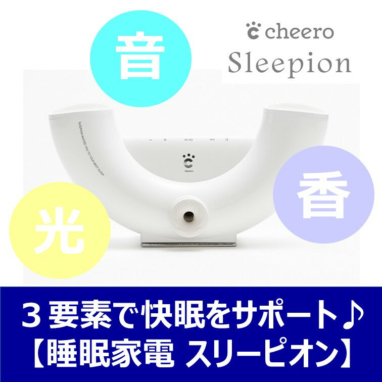 cheero Sleepion (スリーピオン) 音・光・香 で快眠を誘う 睡眠家電 日本製 - Made in JAPAN - 寝不足 眠れない 改善