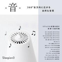 cheeroSleepion3(チーロスリーピオン3)音・光・香で快眠を誘う睡眠家電寝不足眠れない睡眠負債改善