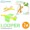 ブーメランヒコーキルーパー(2個入り) Looper aozora05 [ あおぞら 飛行機 ブーメ