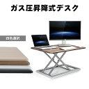 昇降式デスク ノートパソコンスタンド パソコンテーブル 折り畳みテーブル 木製 テレワーク ワークデ