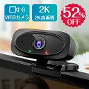 【7月セール★52%OFF】【Web会議・オンライン授業】 ...