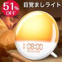 【7月セール★51%OFF】目覚ましライト 目覚まし時計 光...