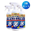 除菌フレッシュ 3本セット 除菌スプレー 日本製 二酸化塩素...