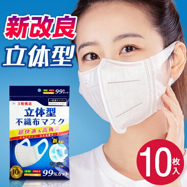 【在庫あり】【3D立体型】 マスク 10枚 3層構造 使い捨てマスク 箱 mask ますく フェイスマスク ウイルス飛沫対策 PM2.5対応 ふつうサイズ 不織布マスク 99%カット 花粉症対策 風邪予防 大人 防護 花粉 防塵 10枚入 男女兼用 ホワイト【送料無料】