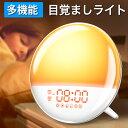 目覚ましライト 目覚まし時計 光 大音量 ライト デジタル