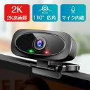 【2K超高画質 OV4689 センサー】【楽天1位】 ウェブカメラ マイク 2K超高画質 webカメ...