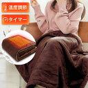 【楽天1位 温度調節 タイマー】 電熱 毛布 電気毛布 電気