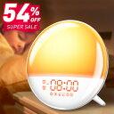 【54%OFF♪スーパーSALE限定】目覚ましライト 目覚ま