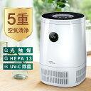 【一年保証】 空気清浄機 ウイルス対策 光触媒 HEPA H13フィルター UV-C除菌 マイナスイオン空気清浄 空気質センサー 自動調整モード PES認証 スピード換気
