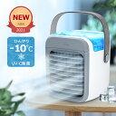 【10℃冷却&UV除菌】 冷風機 卓上 冷風扇 ポータブルエ