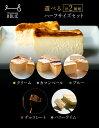 商品説明 商品名 クリームチーズケーキ/カマンベールチーズケーキ/ブルーチーズケーキ/チョコレートチーズケーキ/ハニーライムチーズケーキ ハーフサイズいずれか2個 サイズ/重量 1個あたり:長さ約8cm 約200g 原材料 クリームチーズ、生クリーム、砂糖、(※1 カマンベール)、(※2 ブルーチーズ)、フレッシュチーズ、乳清、卵、小麦粉、小夏果汁、はるか果汁、ライム果汁、(※3 チョコレート=きび糖、チョコレート、小麦粉、カカオニブ)、(※4 ハニーライム=ハニーライム果汁) 特定原材料 小麦・卵・乳 賞味期限 約30日間(冷凍) 備考 非常に柔らかく作っているため、冷凍でのお届けです。保存は、冷凍庫でしてください。お召し上がりの前に、冷蔵庫で箱のまま7時間。完全に解凍してから必ず冷たい状態でお召し上がりください。お湯などで、ナイフを温めると、綺麗に切ることが出来ます。※1 カマンベールチーズケーキのみ使用、※2 ブルーチーズケーキのみ使用 保存方法 冷凍庫で保管してください。 ※本品製造工場では乳・小麦・卵を含む製品を製造しております。 ※賞味期限はお届けする商品の賞味期限を保障する期限ではございません。ご理解の程よろしくお願いします。 ※個包装紙及びパッケージは予告無く変更される場合がございます。 ※非常に柔らかく作っているため、冷凍でのお届けです。冷凍庫での保存してください。お召し上がりの前に、冷蔵庫で箱のまま7時間。完全に解凍してから冷たい状態でお召し上がりください。お湯などで、ナイフを温めると綺麗に切ることが出来ます。解凍後は、賞味期限に関わらずお早め(24時間以内)にお召し上がり下さい。※離島への配送はできません(伊豆諸島の一部及び、小笠原諸島、八重山諸島、他。お問い合わせください) 【安心・安全】 CheesecakeHOLICでは、添加物・着色料を一切使用しておりません。チーズや柑橘類・卵などの素材本来の旨み・味わいを大切にしております。またメインとなるチーズや柑橘類などの仕入れは、直接生産者様と取引させていただいており、顔がわかる信頼の置けるパートナー様とチーズケーキの生産に取り組んでおります。ぜひ、安心してお召し上がりください。 【自社工場】 2020年4月より、自社工場を設け、チーズケーキ作りに専念できる環境を整えております。しかし、機械だけに頼らず、シェフ・パティシエがひとつひとつ真心込めて作り上げています。また、製造に関わるスタッフの衛生面の取り組みを強化しております。工場内の清掃や手洗いの徹底、キャップ・マスク・ビニール手袋の着用のうえ、体調の優れないものあるいは発熱者については、出勤を控えるようにしております。 【ギフトに最適なパッケージ】 Cheesecake HOLICのパッケージは、ギフトにぴったりな印籠型の化粧箱を採用しております。若い方から年配の方まで、親しんでいただけるパッケージ・配送段ボールを用意しております。 新しいチーズケーキCheesecake HOLICのチーズケーキは、とっても柔らかい食感で口に入れた瞬間にチーズの濃厚なコクと旨みを味わえます。一般的に言われるレアチーズケーキ・ベイクドチーズケーキ、そしてスフレチーズケーキとはまた趣の異なるケーキです。