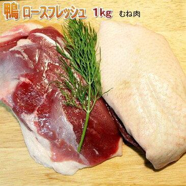 鴨ロースフレッシュ(むね肉)1kg(2〜5枚)冷蔵ステーキカット ブロック おうちごはん 青森育ちのフランス産バルバリー種(鴨肉 生)国産:青森県産 鴨鍋 鴨なべ 焼肉に