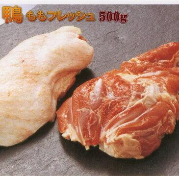 鴨もも正肉(骨なし)フレッシュ500g (鴨肉 生)【冷蔵】【国内産 青森県産 バルバリー種】【RCP】