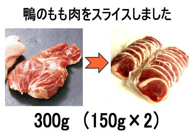 鴨ももスライス150g×2 冷凍青森県産【RCP】