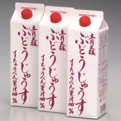 青森の美味しいスチューベンジュース(ぶどうジュース 100%ストレート)1L×3本箱入りギフト/贈り物/母の日/父の日/敬老の日/カード、熨斗(のし)可【RCP】